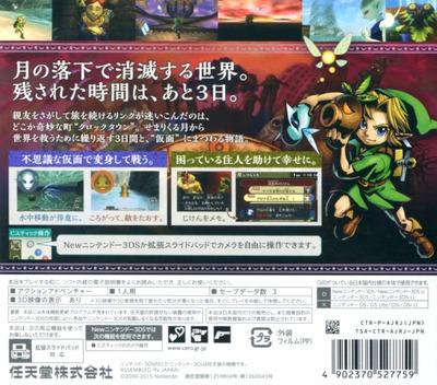 ゼルダの伝説 ムジュラの仮面 3D 3DS backM (AJRJ)