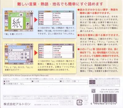 熟語 速引辞典 3DS backM (AJXJ)