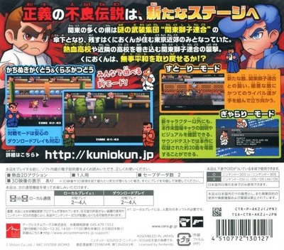 熱血硬派くにおくんSP 乱闘協奏曲 3DS backM (AK2J)