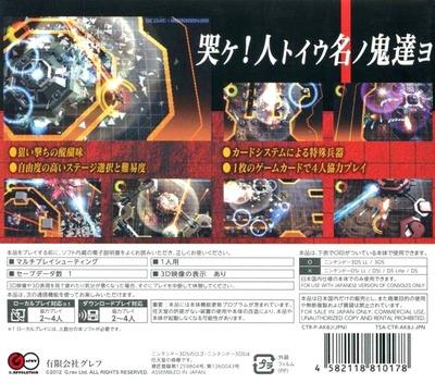 哭牙 KOKUGA 3DS backM (AK8J)
