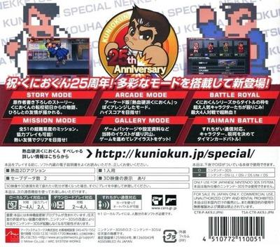 熱血硬派くにおくん すぺしゃる 3DS backM (AK9J)