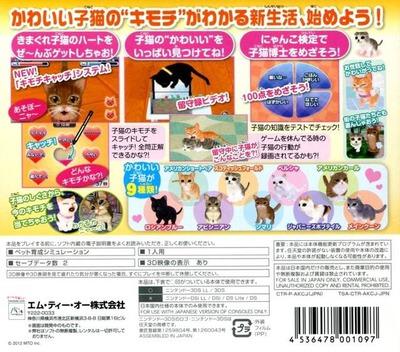 かわいい子猫3D 3DS backM (AKCJ)