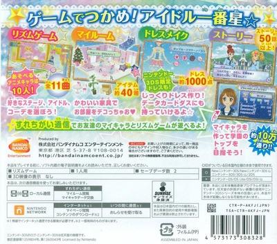 アイカツスターズ!Myスペシャルアピール 3DS backM (AKFJ)