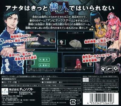 極限脱出ADV 善人シボウデス 3DS backM (AKGJ)