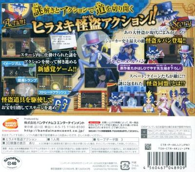 怪盗ジョーカー 時を超える怪盗と失われた宝石 3DS backM (AKJJ)
