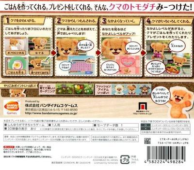 クマ・トモ 3DS backM (AKMJ)