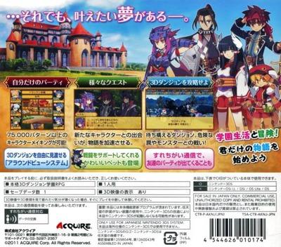 剣と魔法と学園モノ。3D 3DS backM (AKNJ)