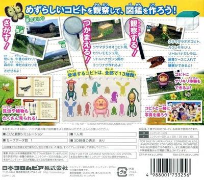 こびとづかん こびと観察セット 3DS backM (AKVJ)
