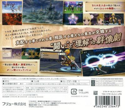 アライアンス・アライブ 3DS backM (AL4J)