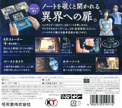 心霊カメラ 〜憑いてる手帳〜 3DS backM (ALCJ)