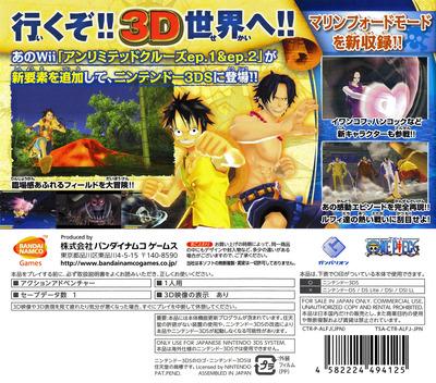 ワンピース アンリミテッドクルーズ スペシャル 3DS backM (ALFJ)