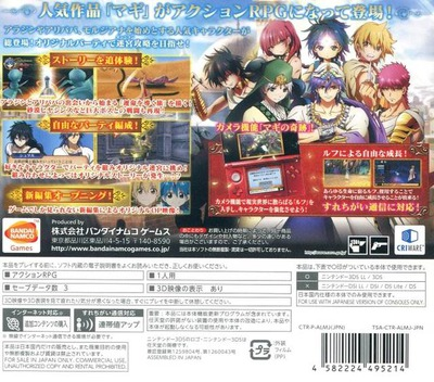 マギ はじまりの迷宮 3DS backM (ALMJ)