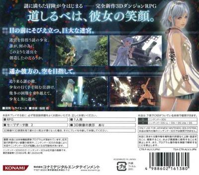 ラビリンスの彼方 3DS backM (ALVJ)