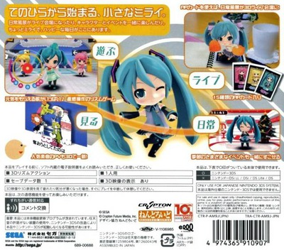 初音ミク and Future Stars Project mirai 3DS backM (AM9J)