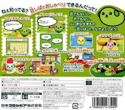 豆しば 3DS backM (AMEJ)