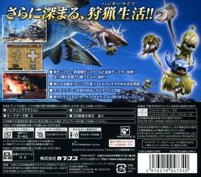 モンスターハンター3(トライ)G 3DS backM (AMHJ)