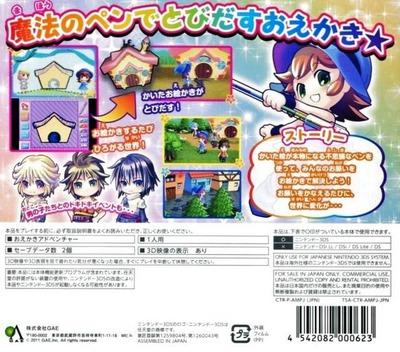 びっくり!とびだす!魔法のペン 3DS backM (AMPJ)