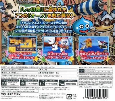 スライムもりもりドラゴンクエスト3 大海賊としっぽ団 3DS backM (AMRJ)