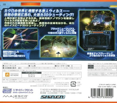 NANO ASSAULT 3DS backM (AN3J)
