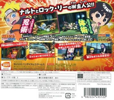 NARUTO‐ナルト‐SD パワフル疾風伝 3DS backM (AN4J)