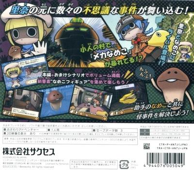 おさわり探偵 小沢里奈 ライジング3 なめこはバナナの夢を見るか? 3DS backM (AN7J)