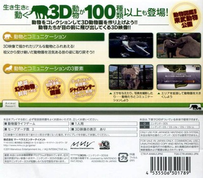 アニマルリゾート 動物園をつくろう!! 3DS backM (ANMJ)