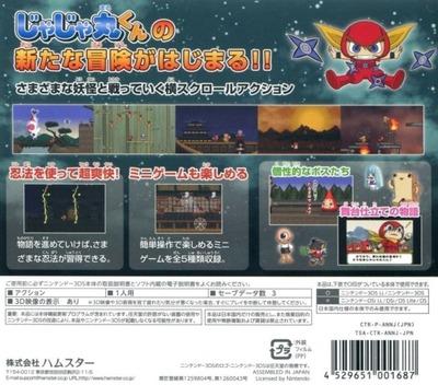 忍者じゃじゃ丸くん さくら姫と火竜のひみつ 3DS backM (ANNJ)