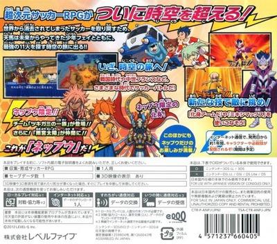 イナズマイレブンGO2 クロノ・ストーン ネップウ 3DS backM (ANPJ)