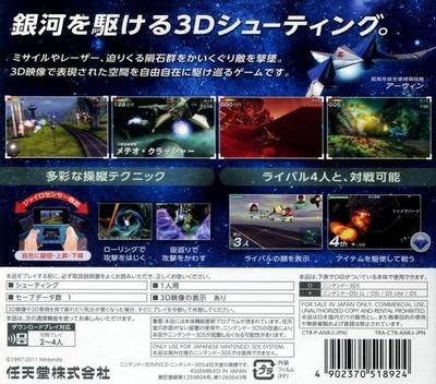 スターフォックス64 3D 3DS backM (ANRJ)