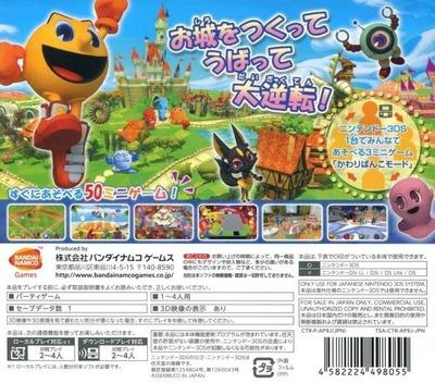 パックマンパーティ 3D 3DS backM (AP9J)