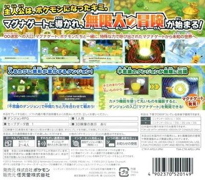 ポケモン不思議のダンジョン 〜マグナゲートと∞迷宮(むげんだいめいきゅう)〜 3DS backM (APDJ)