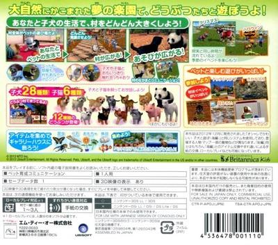 オシャレでかわいい 子犬と遊ぼ! −街編− 3DS backM (APOJ)