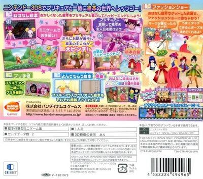 スマイルプリキュア!レッツゴー!メルヘンワールド 3DS backM (APQJ)