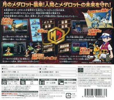 メダロット7 カブト Ver. 3DS backM (AQBJ)