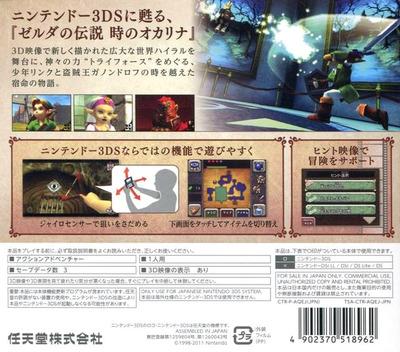 ゼルダの伝説 時のオカリナ 3D 3DS backM (AQEJ)
