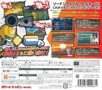 メダロットDUAL カブトVer. 3DS backM (AQVJ)