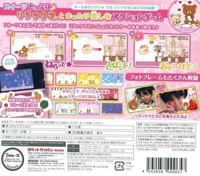 ねらって!とばして!リラックマ ぐらぐらスイーツタワー 3DS backM (ARLJ)