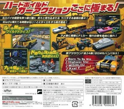 ランナバウト3D ドライブ:インポッシブル 3DS backM (ARNJ)