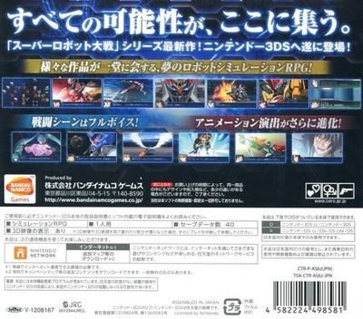 スーパーロボット大戦UX 3DS backM (AS6J)
