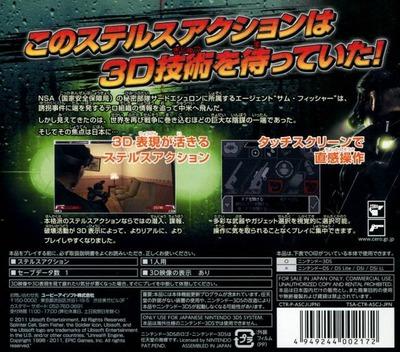 Tom Clancy's スプリンターセル 3D 3DS backM (ASCJ)