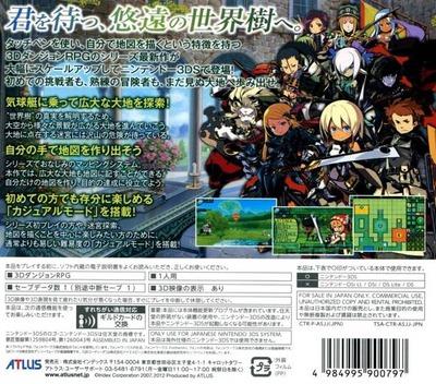 世界樹の迷宮IV 伝承の巨神 3DS backM (ASJJ)