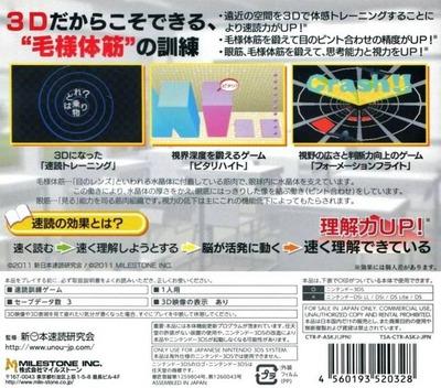 両目で右脳を鍛える 3D速読術 3DS backM (ASKJ)