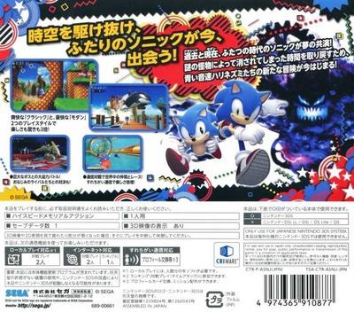 ソニック ジェネレーションズ 青の冒険 3DS backM (ASNJ)