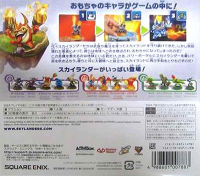 スカイランダーズ スパイロの大冒険 3DS backM (ASPJ)