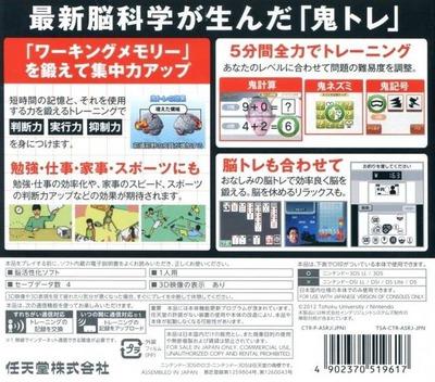 東北大学加齢医学研究所 川島隆太教授監修 ものすごく脳を鍛える5分間の鬼トレーニング 3DS backM (ASRJ)