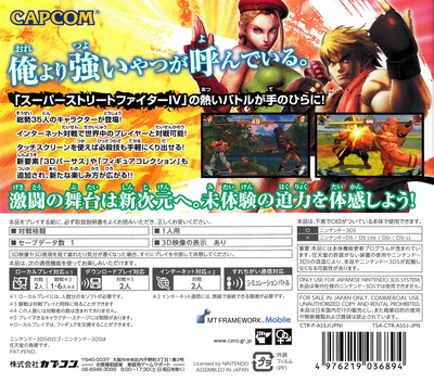 スーパーストリートファイターIV 3D EDITION 3DS backM (ASSJ)