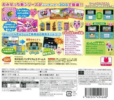 ちょ〜りっち! たまごっちのプチプチおみせっち 3DS backM (AT5J)