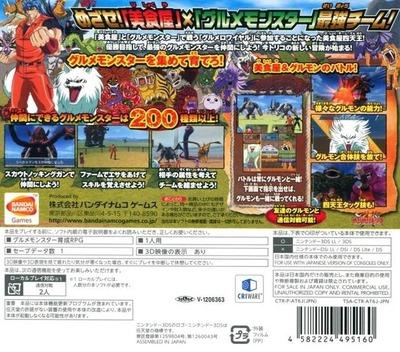 トリコ グルメモンスターズ! 3DS backM (AT6J)