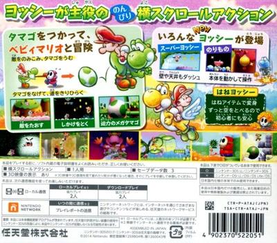 ヨッシー New アイランド 3DS backM (ATAJ)