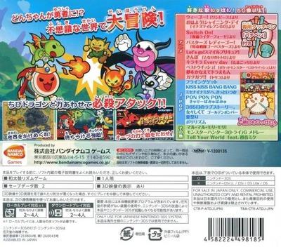 太鼓の達人 ちびドラゴンと不思議なオーブ 3DS backM (ATDJ)